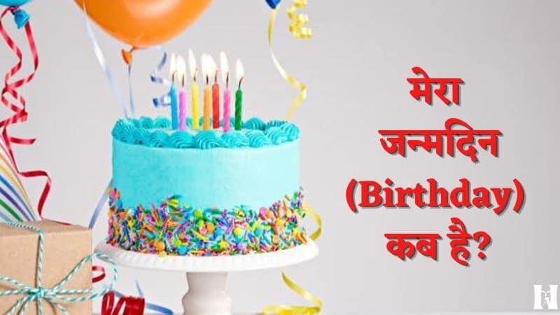 मेरा जन्मदिन (Birthday) कब है, कैसे जानें आपका जन्म दिन कब है [2021] -  HindiAdvisor