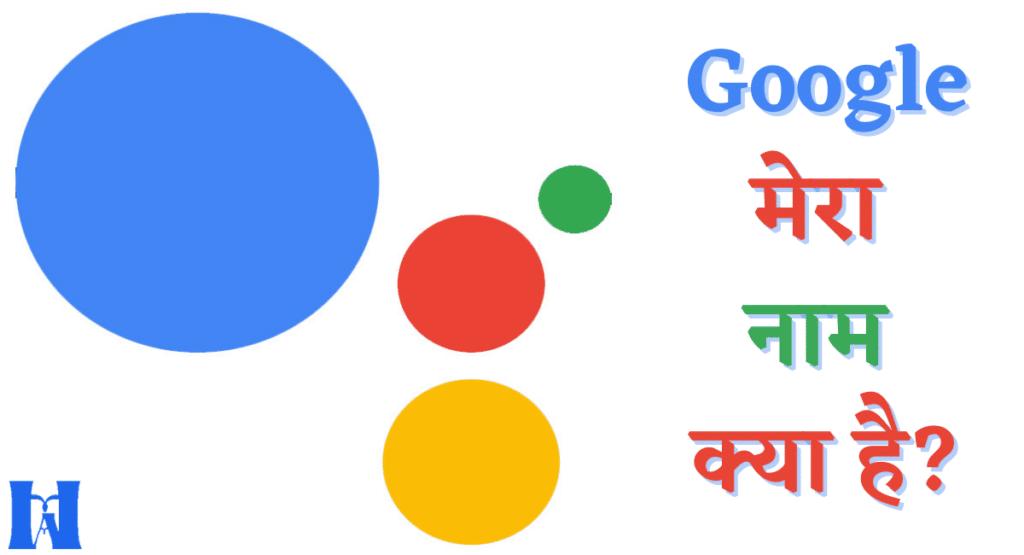 Google मेरा नाम क्या है