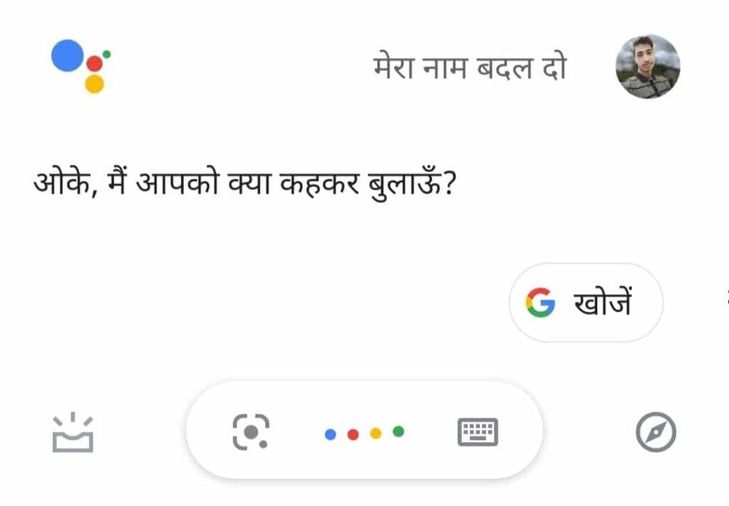 Mera naam badal do google