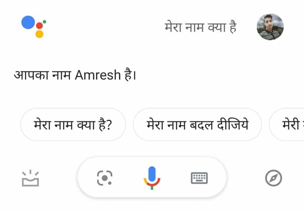 Google Mera Naam Kya Hai   गूगल मेरा नाम क्या है? - गूगल से अपना नाम सुनें!