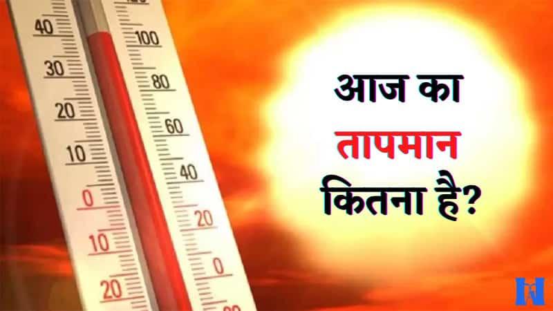 आज का तापमान कितना है, आज तापमान कितना रहेगा, Aaj ka tapman kitna hai