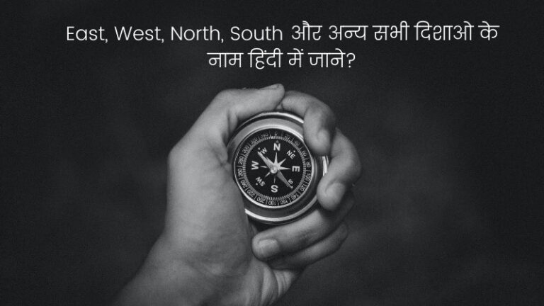 East-West-North-South-in-Hindi